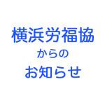 会員特別サービスの終了について(協力会との連携事業)