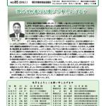 横浜労福協ニュース No.85