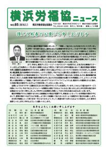 横浜労福協ニュース No.85 2016.01.01