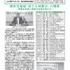 横浜労福協ニュース No.82