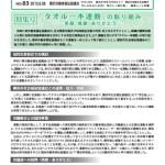 横浜労福協ニュース No.83