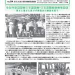 横浜労福協ニュース No.84