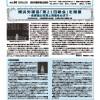 横浜労福協ニュース No.86
