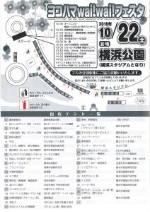 2016フェスタチラシ(裏)