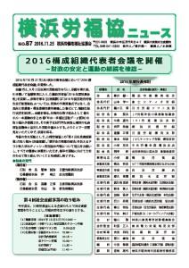 thumbnail of 横浜労福協87号