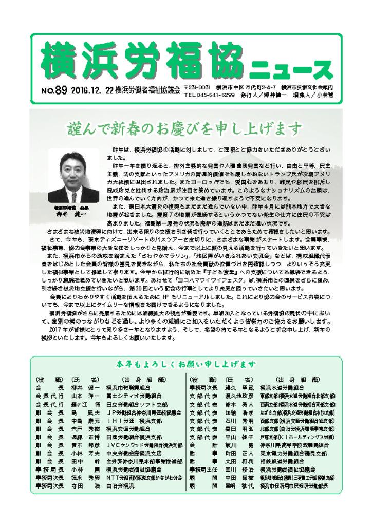 横浜労福協ニュース No.88