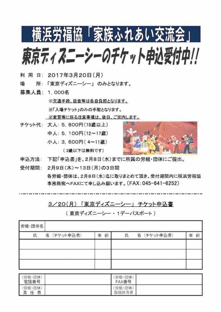 fureai_entrysheet