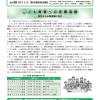 横浜労福協ニュース No.89