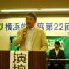 横浜労福協「第22回総会」の終了について