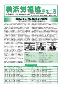 横浜労福協ニュース90号