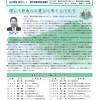 横浜労福協ニュース No.93