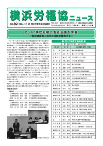 横浜労福協ニュース92のサムネイル