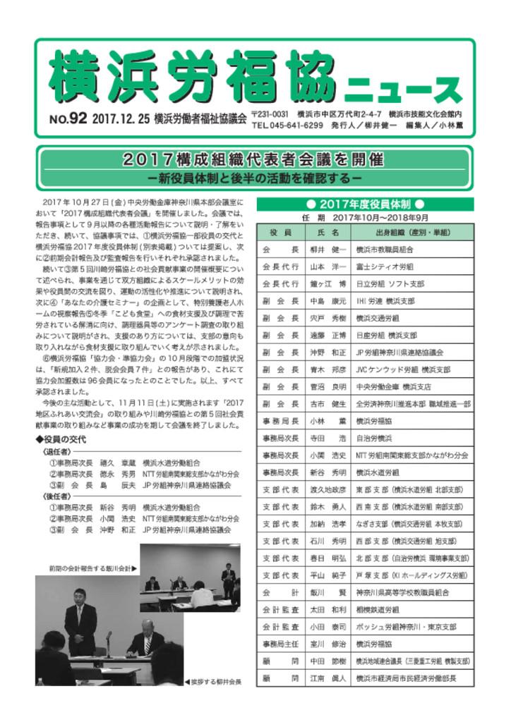 横浜労福協ニュース No.92
