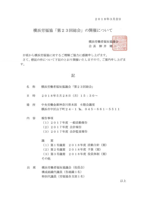 横浜労福協 第23回総会