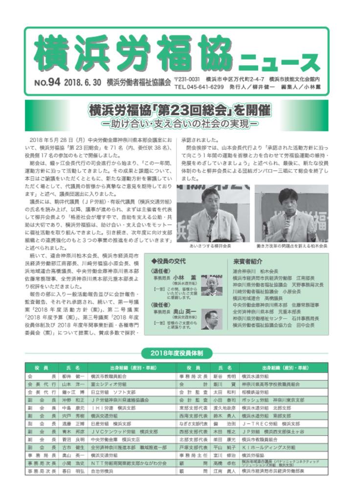 横浜労福協ニュース No.94