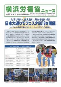 横浜労福労福協ニュース No.95