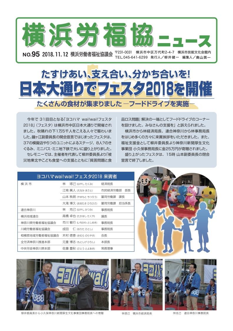 横浜労福協ニュース No.95