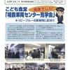 横浜労福協ニュース No.97