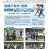 横浜労福協ニュース No.98