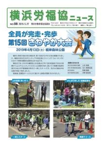 news_no98