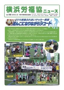 横浜労福協ニュースNo.100