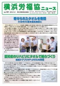 横浜労福協ニュース No.101