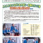 news_no102