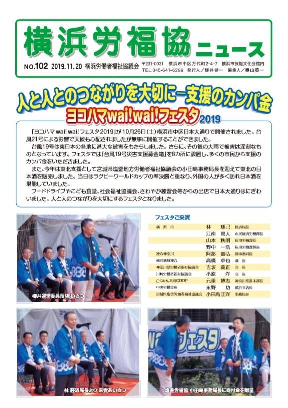 横浜労福協ニュース No.102
