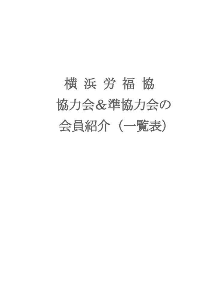 横浜労福協 協力会&準協力会の会員紹介(一覧表)の掲載