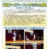 横浜労福協ニュース No.105