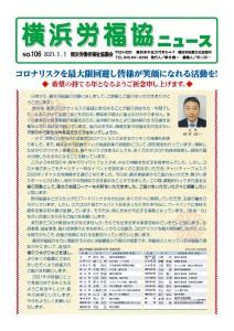 横浜労福協ニュース No.106