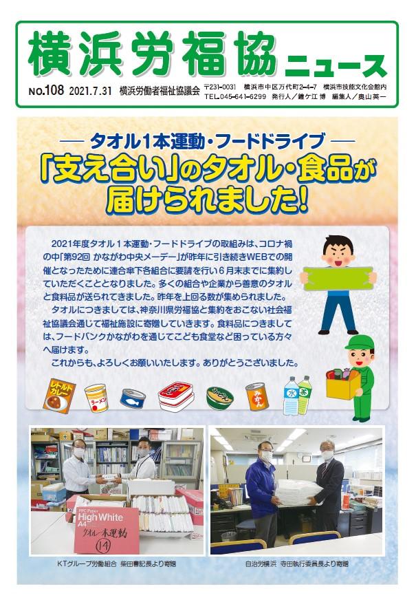 横浜労福協ニュース No.108