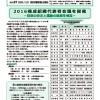 横浜労福協ニュース No.87