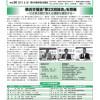 横浜労福協ニュース No.90