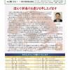 横浜労福協ニュース No.96