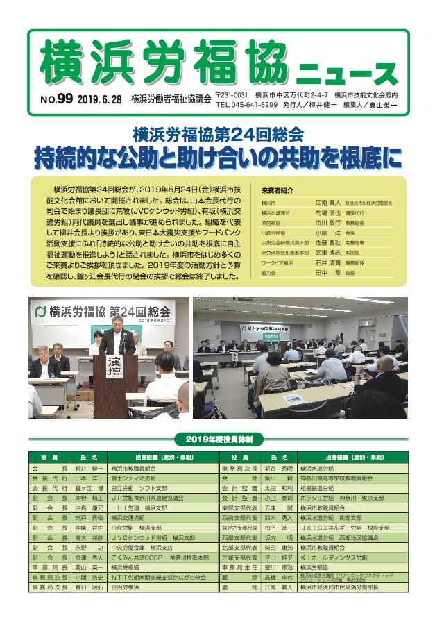横浜労福協ニュース No.99