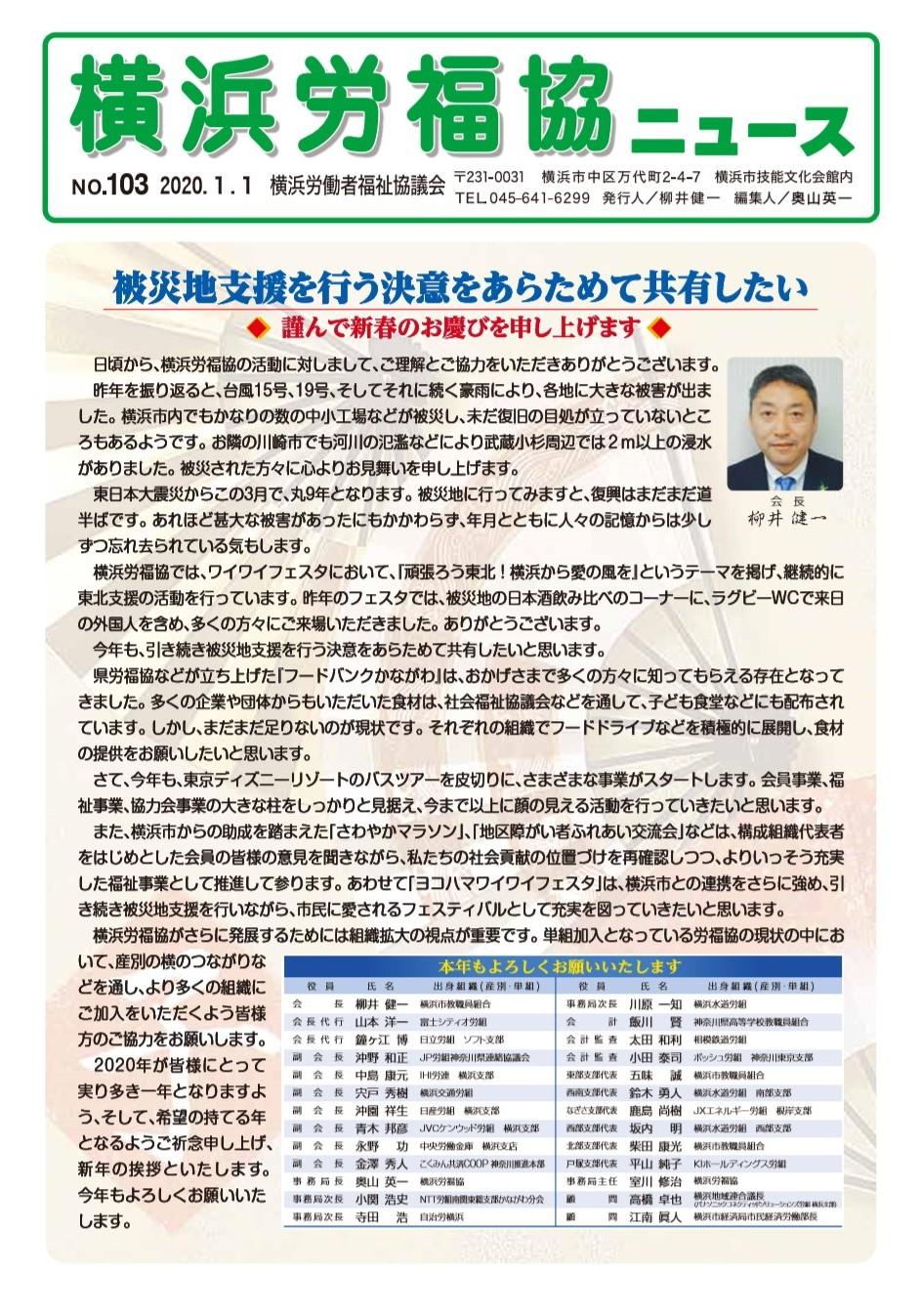 横浜労福協ニュース No.103