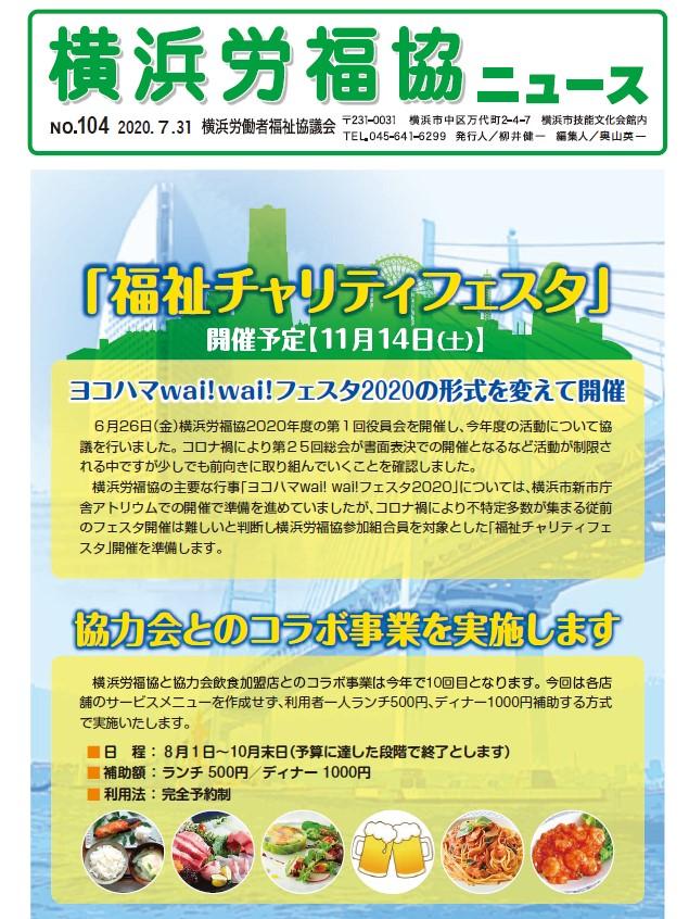 横浜労福協ニュース No.104