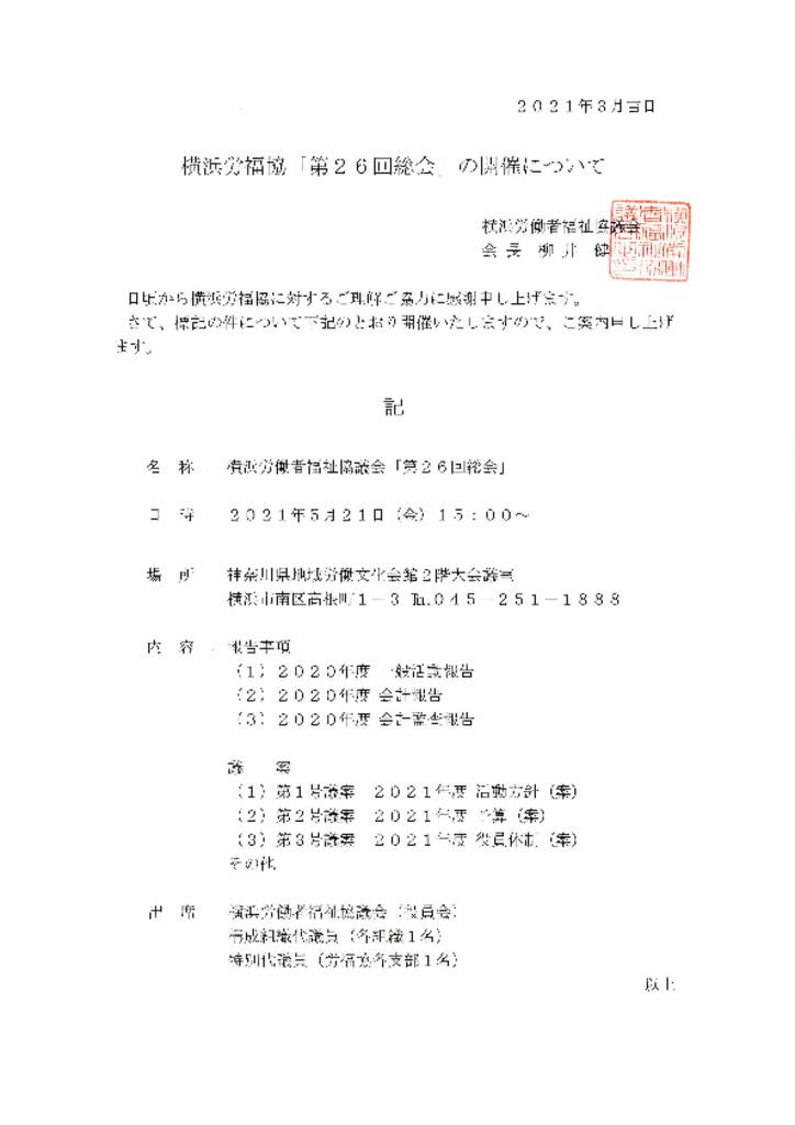 横浜労福協「第2 6回総会」の開催について
