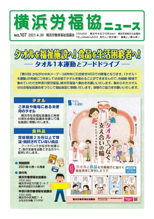 横浜労福協ニュース No.107